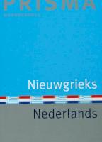 Prisma Nieuwgrieks-Nederlands